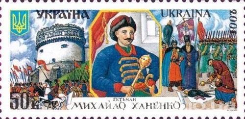 2001 № 368 почтовая марка Гетман Ханенко