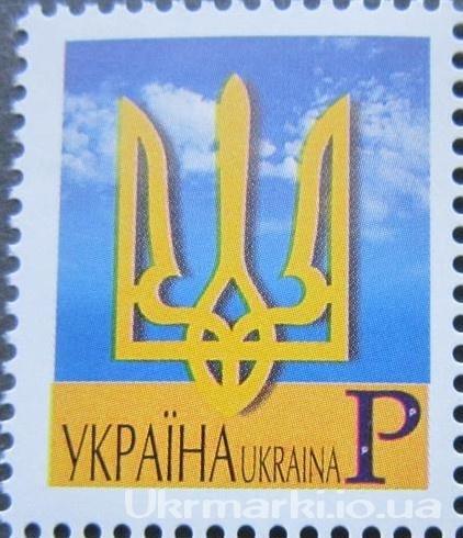 2001 № 378 почтовая марка 5-й стандарт Р (герб без рамки)