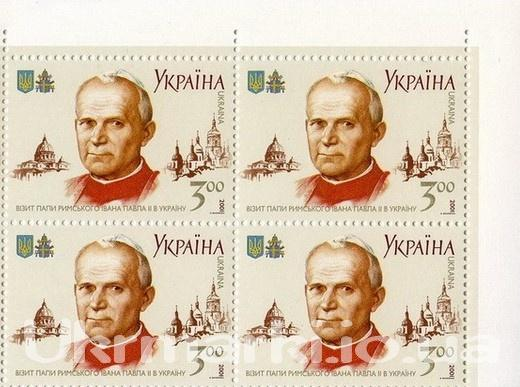 Фото Почтовые марки Украины, Почтовые марки Украины 2001 год 2001 № 394  угловой квартблок почтовых марок Папа Римский