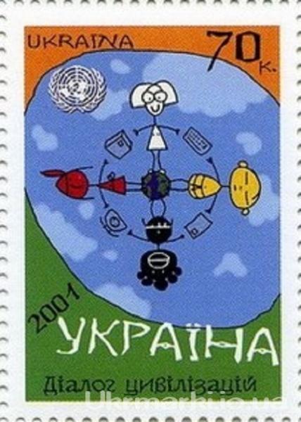 2001 № 408 почтовая марка Диалог цивилизаций