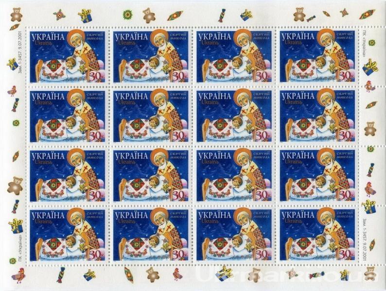 2001 № 412 лист почтовых марок Святой Николай