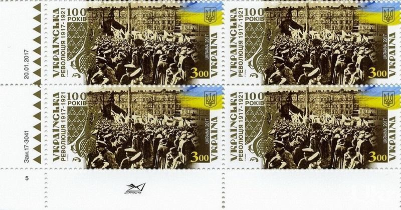 2017 № 1554 угловой квартблок почтовых марок 100 лет со дня событий Украинской революции 1917-1921