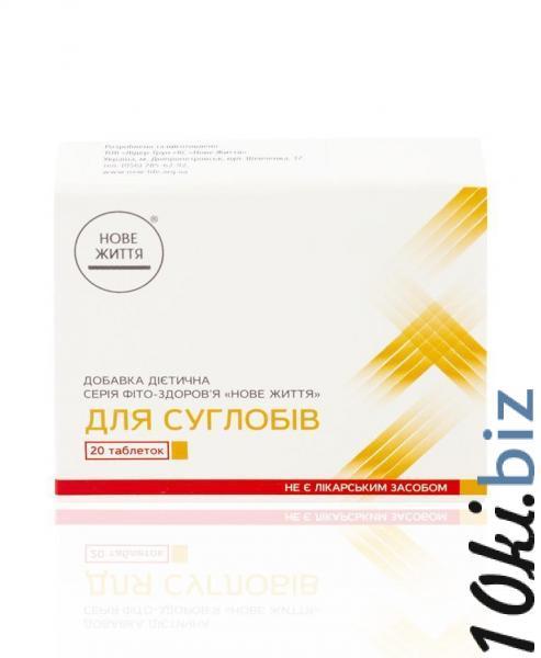 Добавка Диетическая Фито-Здоровье «Для суставов» Диетические добавки в Украине