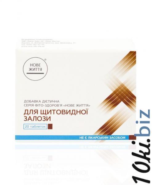 Добавка Диетическая Фито-Здоровье «Для щитовидной железы» Диетические добавки в Днепропетровске