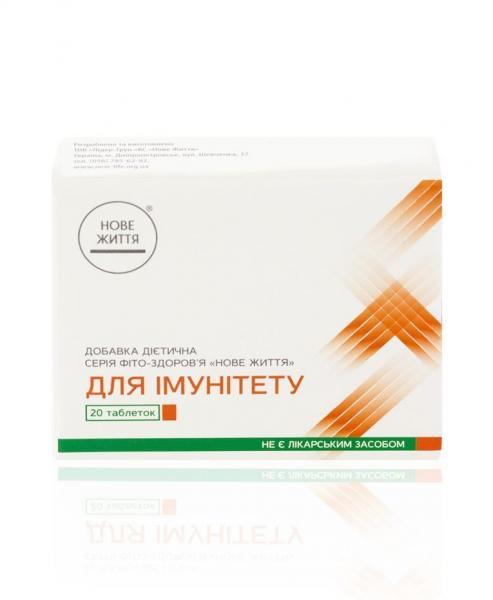 Добавка Диетическая Фито-Здоровье «Для иммунитета»
