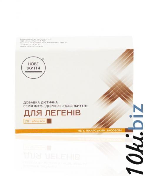 Добавка Диетическая Фито-Здоровье «Для легких» Диетические добавки в Украине