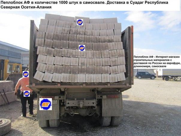Пеплоблок АФ по технологии вибролитьё с доставкой в Солуно-Дмитриевское на грузовой машине самосвал
