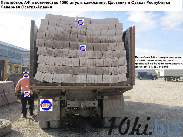 Пеплоблок АФ по технологии вибролитьё с доставкой в Солуно-Дмитриевское на грузовой машине самосвал Блоки стеновые в России