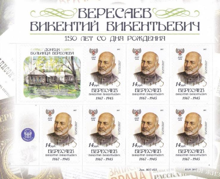 Почта ДНР(2017 01.16.) Вересаев В.В. лист