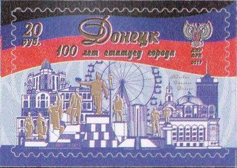 Почта ДНР (2017 08.25.) День города Донецка