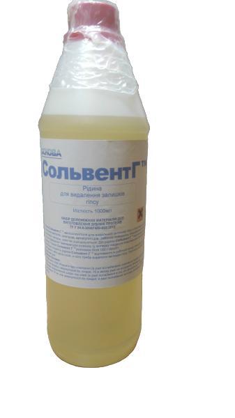 Сольвент Г, 1000мл (жидкость для удаления остатков гипса)
