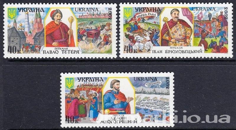 Фото Почтовые марки Украины, Почтовые марки Украины 2002  год 2002 № 422-424 почтовые марки Гетманы Тетеря, Многогрешнный, Брюховецкий