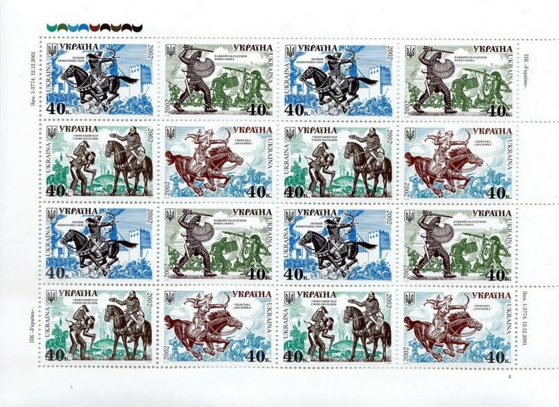 Фото Почтовые марки Украины, Почтовые марки Украины 2002  год 2002 № 425-428 лист почтовых марок История войска