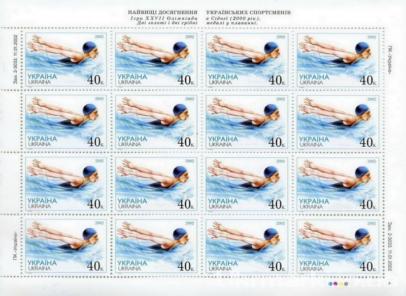 2002 № 431 лист почтовых марок Спорт Плавание