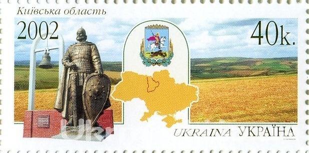 2002 № 432 почтовая марка Киевская область