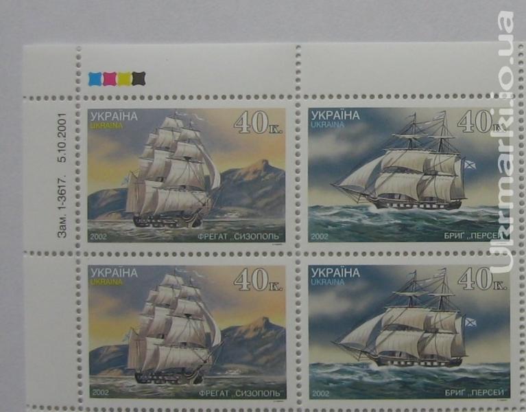 2002 № 433-434 верхние сцепки почтовых марок Судостроение Корабли