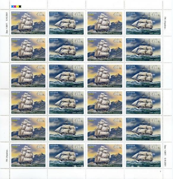 Фото Почтовые марки Украины, Почтовые марки Украины 2002  год 2002 № 433-434 лист почтовых марок Судостроение Корабли