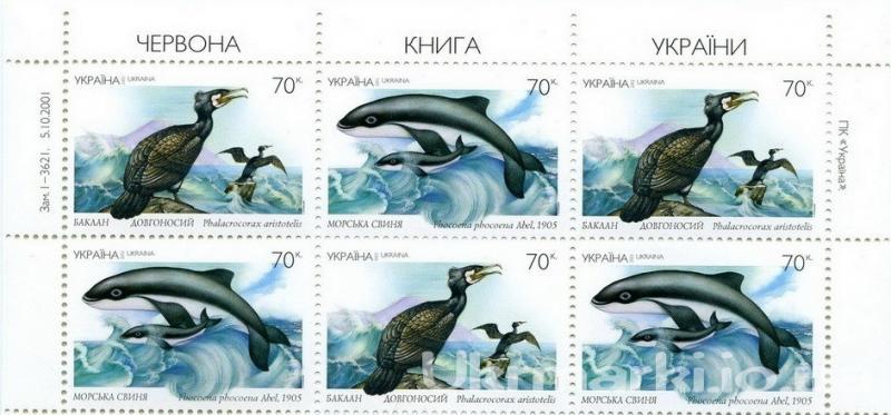 2002 № 450-451 верхняя часть листа почтовых марок Красная книга Украины. Баклан долгоносый. Морская свинья