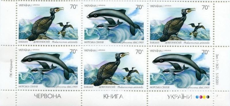 2002 № 450-451 лист почтовых марок Красная книга Украины. Баклан долгоносый. Морская свинья