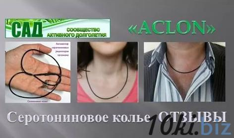 Силиконовое колье для активации серотонина Колье, ожерелья, бусы, чокеры в России