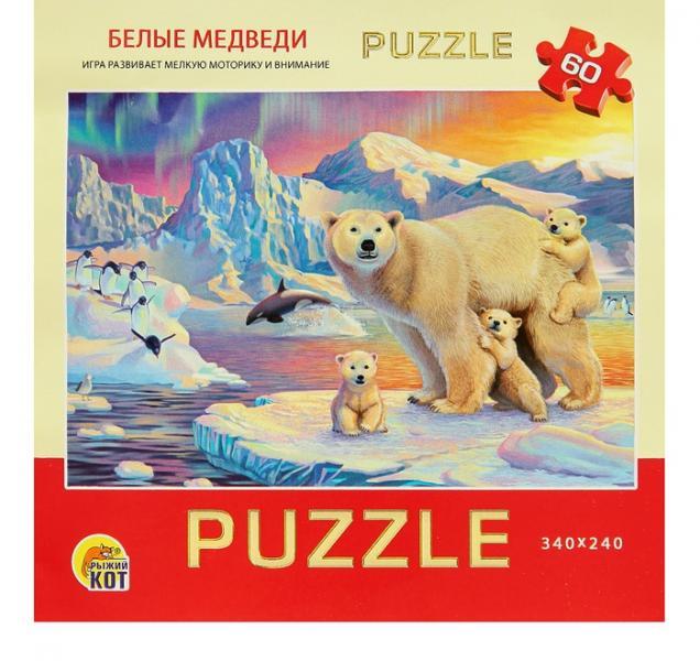 "Пазл 60 эл. ""Белые медведи"""