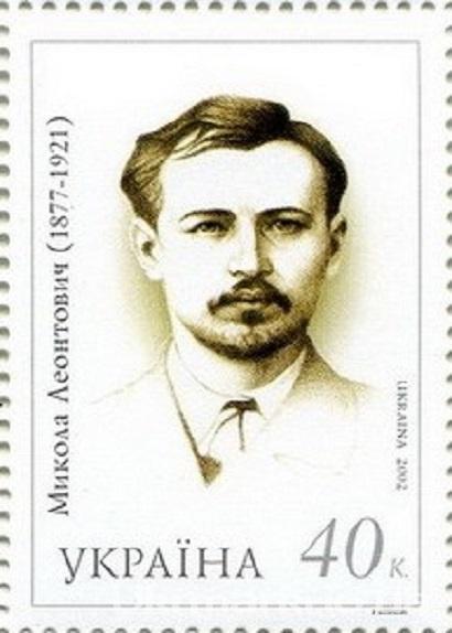 2002 № 452 почтовая марка Леонтович