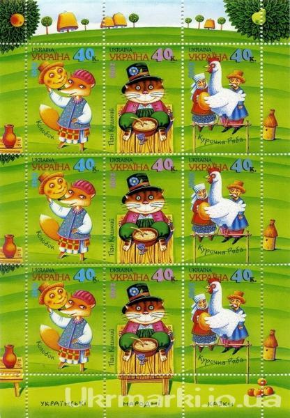 2002 № 460-462 лист почтовых марок Сказки