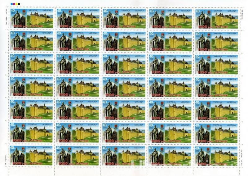 2002 № 474 лист почтовых марок Хотын