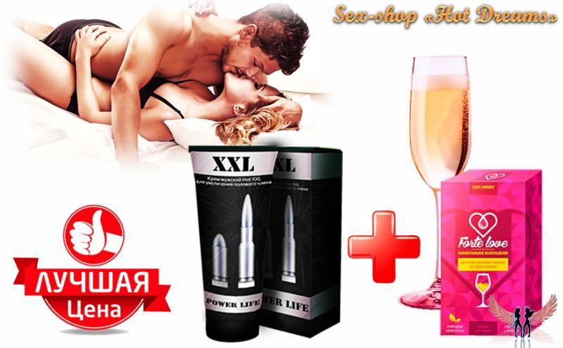 Фото Интересные и выгодные предложения! Уникальный набор для решения мужских проблем крем Power Life XXL +Форте Лав – напиток любви и страсти
