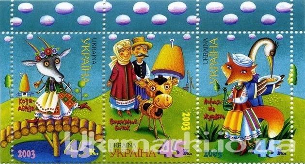 Фото Почтовые марки Украины, Почтовые марки Украины 2003 год 2003 № 488-490 сцепка почтовых марок Украинские народные сказки