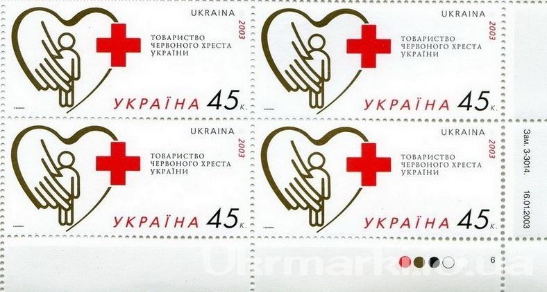 2003 № 508 квартблок почтовых марок Красный крест