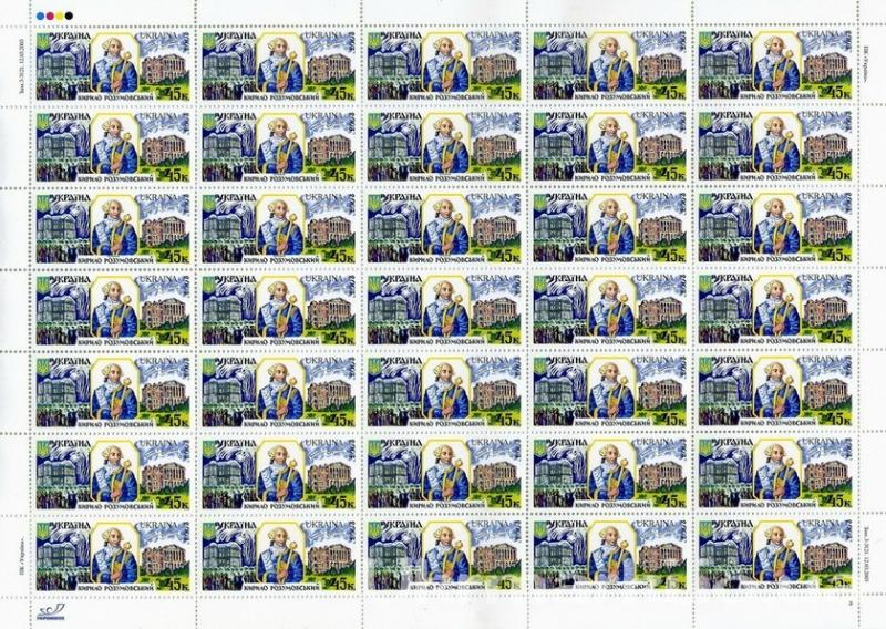 Фото Почтовые марки Украины, Почтовые марки Украины 2003 год 2003 № 512 лист почтовых марок Гетьман Иван Скоропадський 2003 № 511 лист почтовых марок Гетьман Кирило Розумовський