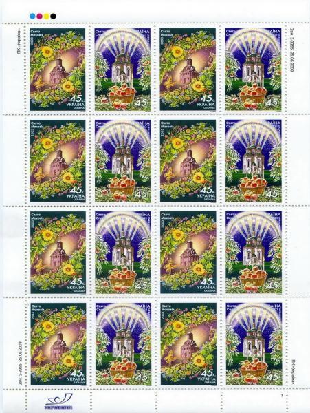 2003 № 532-533 лист почтовых марок Праздник Маковея, Праздник Спаса