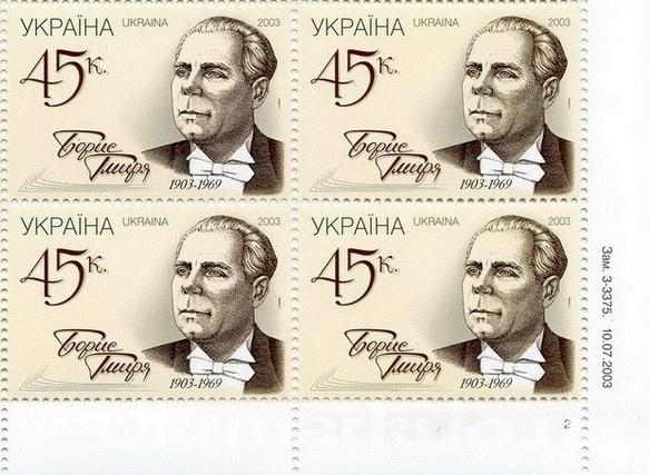 Фото Почтовые марки Украины, Почтовые марки Украины 2003 год 2003 № 534 угловой квартблок почтовых марок Борис Гмыря (1903-1969)