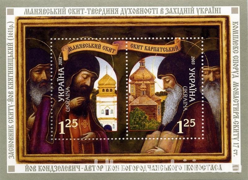 Фото Почтовые марки Украины, Почтовые марки Украины 2003 год 2003 № 535-536 (b38) коллекционный почтовый марочный блок Религия Манявский скит
