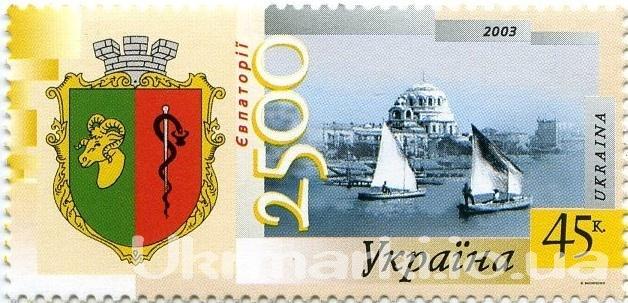 2003 № 537 почтовая марка Евпатория