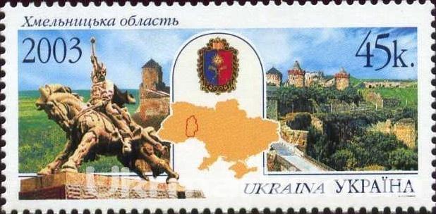 Фото Почтовые марки Украины, Почтовые марки Украины 2003 год 2003 № 540 почтовая марка Хмельницкая область