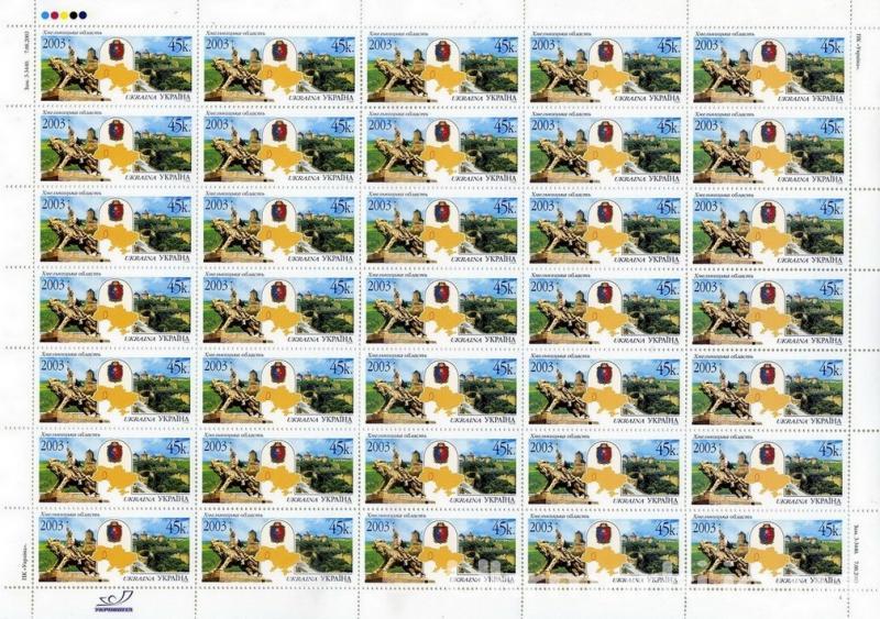 Фото Почтовые марки Украины, Почтовые марки Украины 2003 год 2003 № 540 лист почтовых марок Хмельницкая область
