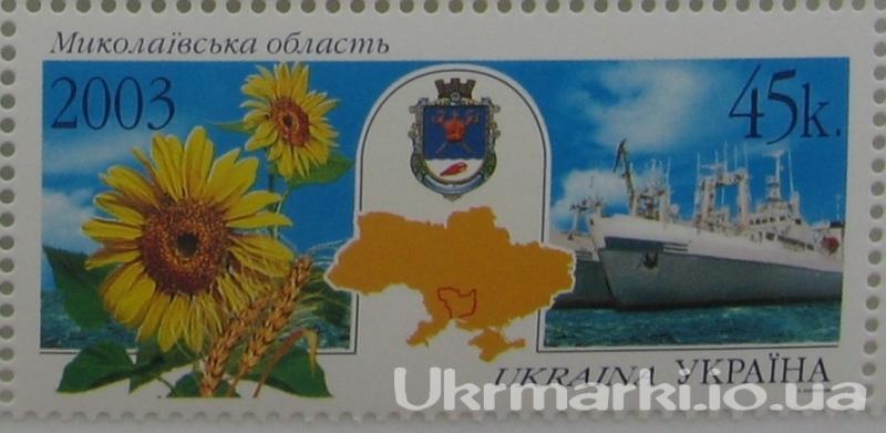 Фото Почтовые марки Украины, Почтовые марки Украины 2003 год 2003 № 541 почтовая марка Николаевская область