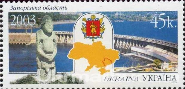 Фото Почтовые марки Украины, Почтовые марки Украины 2003 год 2003 № 542 почтовая марка Запорожская область