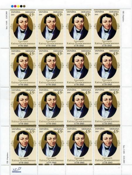 Фото Почтовые марки Украины, Почтовые марки Украины 2003 год 2003 № 543 лист почтовых марок Григорий Квитка-Основьяненко. 1778-1843