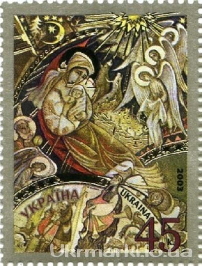 Фото Почтовые марки Украины, Почтовые марки Украины 2003 год 2003 № 545 почтовая марка Рождество икона