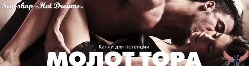 Фото Препараты для повышения потенции (капсулы, капли, таблетки, порошки) Капли Молот Тора возбудитель для повешения потенции