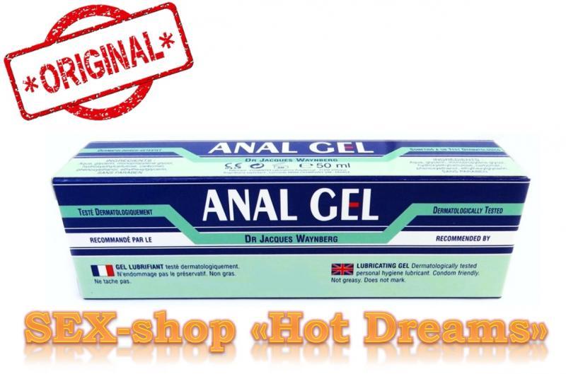Анальный лубрикант Lubrix Anal gel обеспечивает безболезненное проникновение