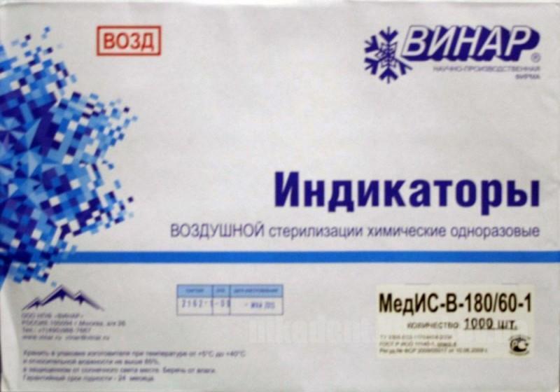 Фото Для стоматологических клиник, Расходные материалы индикатор воздушной стерилизации 180\60 №1000