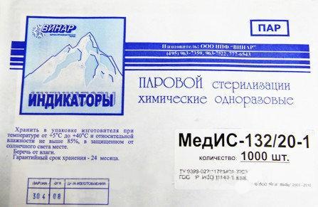 Индикаторы паровой стерилизации 132\20