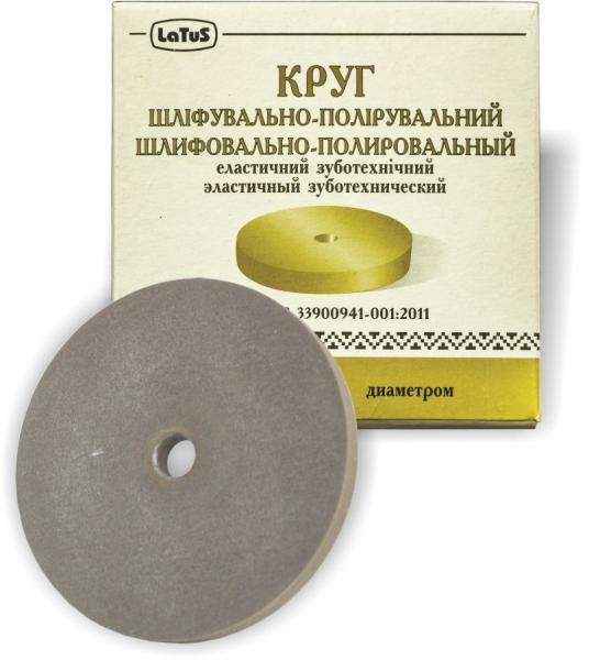 Круг шлифовально-полировальный эластичный зуботехнический Ø90 мм (Latus)