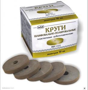 Круг шлифовально-полировальный эластичный зуботехнический Ø50 мм (Latus)