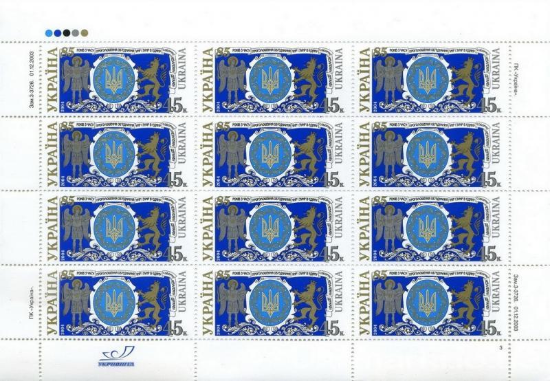 2004 № 553 лист почтовых марок 85-лет УНР