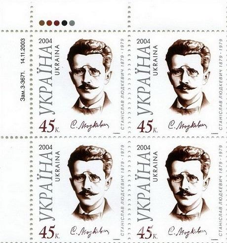 Фото Почтовые марки Украины, Почтовые марки Украины 2004  год 2004 № 554 угловой кварблок почтовых марок Станислав Людкевич (1879-1979)